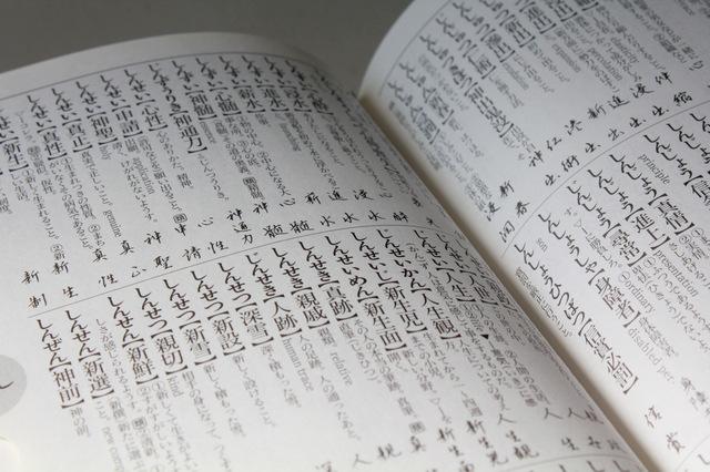 漢字辞典の簡単な初歩や基本的な使い方・利用方法・仕様方法・やり方